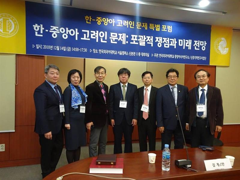 Korea – Central Asia Special Forum for Issue of Koryoin: Extensive Issue and Future Aspect или В СТЕНАХ УНИВЕРСИТЕТА ПАРТНЕРА