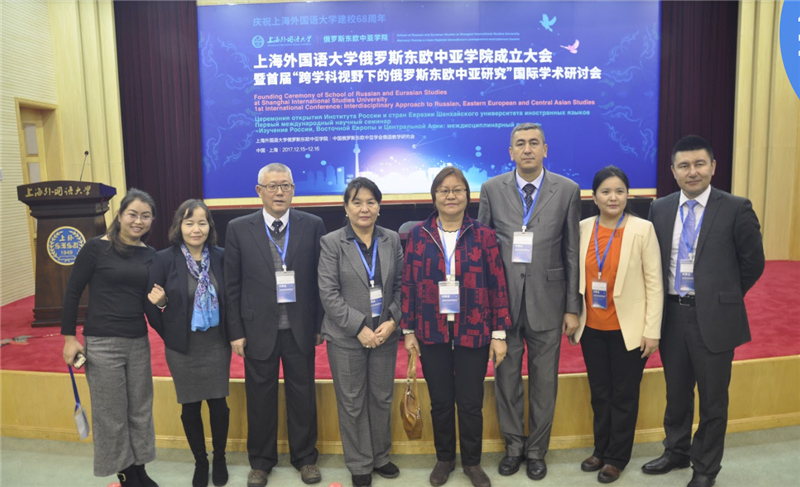 "At the first international scientific seminar ""Study of Russia, Eastern Europe and Central Asia: interdisciplinary approaches"" at the Shanghai University of Foreign Languages"