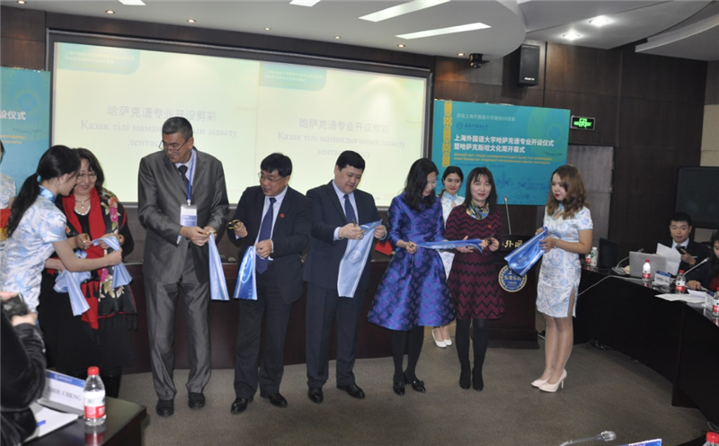 The opening ceremony of the Kazakh language at the Shanghai University of Foreign Languages