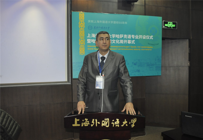 At the first scientific seminar at the Shanghai University of Foreign Languages, the head of the department of Kazakh linguistics S. Akimbek made a report