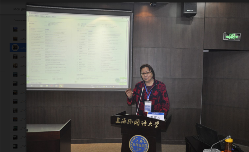 At the first scientific seminar at the Shanghai University of Foreign Languages, Professor G. Smagulova made a presentation
