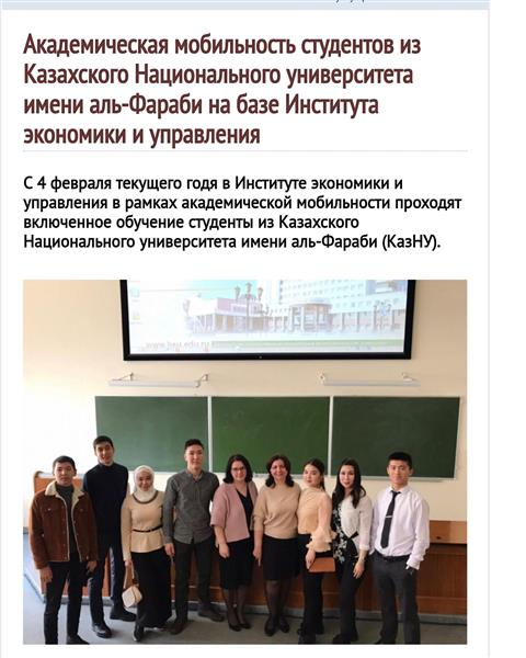 Our students study academic mobility in Belgorod