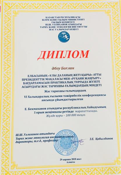 "Diploma of the 1st degree of the Republican competition n.a. E. Bekmakhanov of the 3 year student  of the specialty 5В051500 -""Archival science, scientific discipline of documentation and documentation support"" Abeu Baghlan"